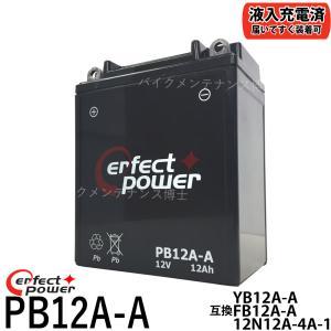 PERFECT POWER PB12A-A バイクバッテリー初期充電済 互換 ユアサ YB12A-A FB12A-A 12N12A-4A-1 YB12A-AK|baikupatuhakase
