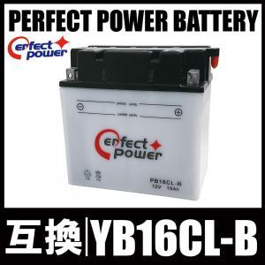 PERFECT POWER PB16CL-B バイクバッテリー 開放型 液別 互換 ユアサ YB16CL-B FB16CL-B  水上バイク Jet Ski BOMBARDIER マリンジェット|baikupatuhakase
