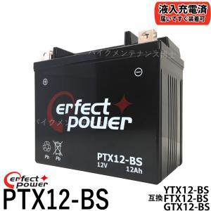 PERFECT POWER PTX12-BS バイクバッテリー充電済 互換 YTX12-BS GTX12-BS FTX12-BS DTX12-BS ゼファー750 ZZR400 初期充電済 即使用可能|baikupatuhakase