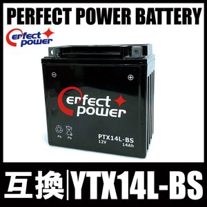 PERFECT POWER PTX14L-BS バイクバッテ...