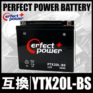 PERFECT POWER PTX20L-BS バイクバッテ...