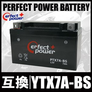 PERFECT POWER PTX7A-BS バイクバッテリー充電済 互換 YTX7A-BS DTX7A-BS FTX7A-BS GTX7A-BS 充電済 即利用可