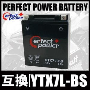 PERFECT POWER PTX7L-BS バイクバッテリー 互換 充電済 YTX7L-BS DT...