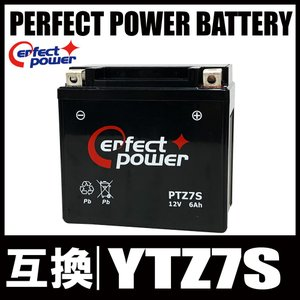 PERFECT POWER PTZ7S バイクバッテリー充電...