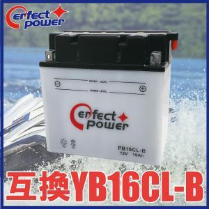PERFECT POWER PB16CL-B バイク 水上バイク バッテリー 開放型 液別 互換 ユアサ YB16CL-B FB16CL-B  Jet Ski BOMBARDIER マリンジェット|baikupatuhakase