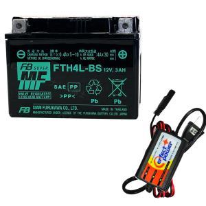 バイクバッテリー充電器セット ◆ PerfectPower充電器 + 古河電池 FTH4L-BS 互換 YUASA ユアサ FTX4L-BS FT4L-BS YTX4L-BS DT4L-BS 初期充電済 即使用可能 baikupatuhakase