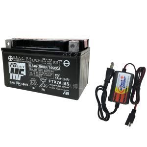 バイクバッテリー充電器セット ◆ PerfectPower充電器 + 古河電池 FTX7A-BS 充電済 互換 YUASA ユアサ YTX7A-BS DTX7A-BS GTX7A-BS 初期充電済 即使用可能|baikupatuhakase