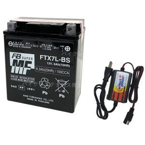 バイクバッテリー充電器セット ◆ PerfectPower充電器 + 古河電池 FTX7L-BS 充電済 互換 YUASA ユアサ YTX7L-BS DTX7L-BS GTX7L-BS 初期充電済 即使用可能|baikupatuhakase