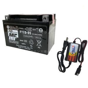 バイクバッテリー充電器セット ◆ PerfectPower充電器 + 古河電池 FTX9-BS 充電済 互換 ユアサ YTX9-BS DTX9-BS GTX9-BS 初期充電済 即使用可能|baikupatuhakase