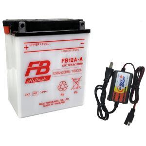 バイクバッテリー充電器セット ◆ PerfectPower充電器 + 古河電池 フルカワ FB12A-A 開放型 液別 互換 YUASA ユアサ YB12A-A 12N12A-4A-1 GM12AZ-4A-1|baikupatuhakase