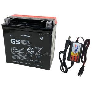 バイクバッテリー充電器セット ◆ PerfectPower充電器 + 台湾GS GTX14-BS 充電済 互換 YTX14-BS FTX14-BS DTX14-BS 初期充電済 即使用可能 baikupatuhakase