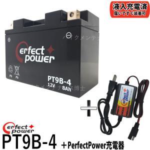 バイクバッテリー充電器セット ◆ PerfectPower充電器 + PERFECT POWER PT9B-4 充電済 互換 GT9B-4 FT9B-4 YT9B-4 初期充電済 即利用可 baikupatuhakase