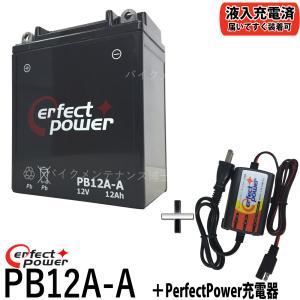 バイクバッテリー充電器セット ◆ PerfectPower充電器 + PERFECT POWER PB12A-A 充電済 互換 YB12A-A FB12A-A 12N12A-4A-1 初期充電済 即使用可能|baikupatuhakase