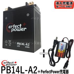 バイクバッテリー充電器セット ◆ PerfectPower充電器 + PERFECT POWER PB14L-A2 充電済 互換 YB14L-A2 FB14L-A2 FZX CB750 初期充電済 即使用可能 baikupatuhakase