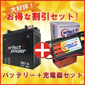 バイクバッテリー充電器セット ◆ PerfectPower充電器 + PERFECT POWER PB7-A 充電済 互換 YB7-A 12N7-4A GM7Z-4A FB7-A 初期充電済 即使用可能|baikupatuhakase