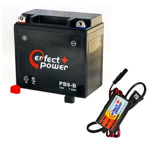 バイクバッテリー充電器セット ◆ PerfectPower充電器 + PERFECT POWER PB9-B 充電済 互換 YB9-B FB9-B DB9-B GM9Z-4B 初期充電済 即使用可能|baikupatuhakase