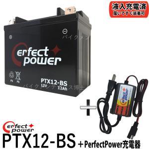 バイクバッテリー充電器セット ◆ PerfectPower充電器 + PERFECT POWER PTX12-BS 充電済 互換 YTX12-BS GTX12-BS FTX12-BS 初期充電済 即使用可能 baikupatuhakase