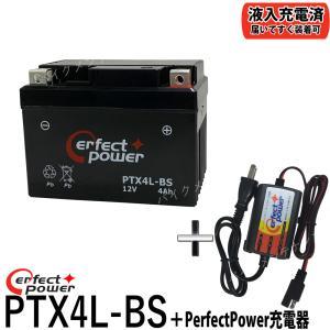 バイクバッテリー充電器セット ◆ PerfectPower充電器 + PERFECT POWER PTX4L-BS 充電済 互換 YTX4L-BS YT4L-BS FT4L-BS GT4L-BS DT4L-BS 初期充電済 即使用可能 baikupatuhakase