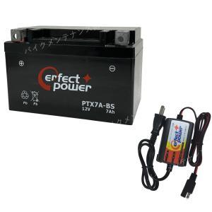 バイクバッテリー充電器セット ◆ PerfectPower充電器 + PERFECT POWER PTX7A-BS 充電済 互換 YTX7A-BS FTX7A-BS GTX7A-BS 初期充電済 即利用可|baikupatuhakase
