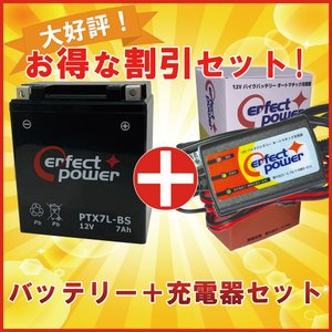 バイクバッテリー充電器セット ◆ PerfectPower充電器 + PERFECT POWER PTX7L-BS 充電済 互換 ユアサ YTX7L-BS FTX7L-BS GTX7L-BS 初期充電済 即使用可能 baikupatuhakase