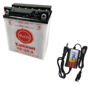 バイクバッテリー充電器セット ◆ PerfectPower充電器 + 台湾 YUASA ユアサ YB12A-A 開放型 液別 互換 FB12A-A 12N12A-4A-1 YB12A-AK|baikupatuhakase