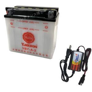 バイクバッテリー充電器セット ◆ PerfectPower充電器 + 台湾ユアサ YB7-A-2 開放型 液別 互換 YB7-A 12N7-4A GM7Z-4A FB7-A|baikupatuhakase