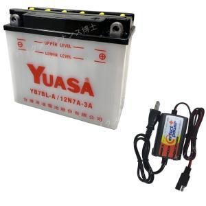 バイクバッテリー充電器セット ◆ PerfectPower充電器 + 台湾ユアサ YB7BL-A 開放型 液別 互換 12N7B-3A MVX250|baikupatuhakase
