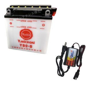 バイクバッテリー充電器セット ◆ PerfectPower充電器 + 台湾 ユアサ  YUASA YB9-B 開放型 液別 互換 12N9-4B-1 FB9-B DB9-B GM9Z-4B|baikupatuhakase