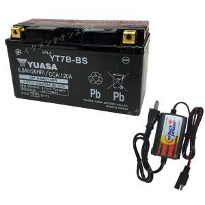 バイクバッテリー充電器セット ◆ PerfectPower充電器 + 台湾ユアサ YT7B-BS 充電済 互換 YT7B-4 FT7B-4 GT7B-4 初期充電済 即使用可能|baikupatuhakase