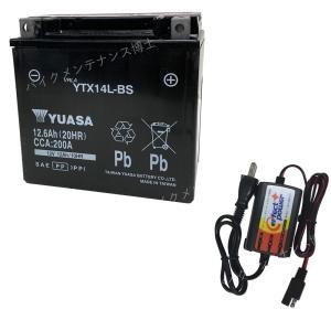 バイクバッテリー充電器セット ◆ PerfectPower充電器 + 台湾ユアサ YTX14L-BS...