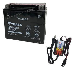 バイクバッテリー充電器セット ◆ PerfectPower充電器 + 台湾 ユアサ YUASA YTX20-BS 充電済 互換 GTX20-BS FTX20-BS YB16B-CX YB16B 初期充電済 即使用可能|baikupatuhakase