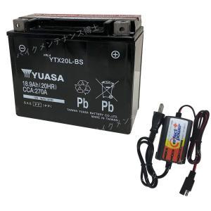 バイクバッテリー充電器セット ◆ PerfectPower充電器 + 台湾ユアサ YTX20L-BS 充電済 互換 GTX20L-BS FTX20L-BS 初期充電済 即使用可能|baikupatuhakase