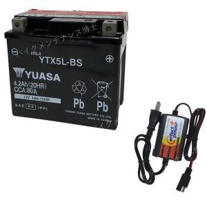 バイクバッテリー充電器セット ◆ PerfectPower充電器 + 台湾ユアサ YTX5L-BS 充電済 互換 DTX5L-BS FTX5L-BS GTX5L-BS 初期充電済 即使用可能 baikupatuhakase