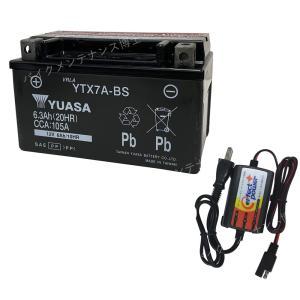 バイクバッテリー充電器セット ◆ PerfectPower充電器 + 台湾ユアサ YTX7A-BS 充電済 互換 DTX7A-BS FTX7A-BS GTX7A-BS 初期充電済 即使用可能|baikupatuhakase