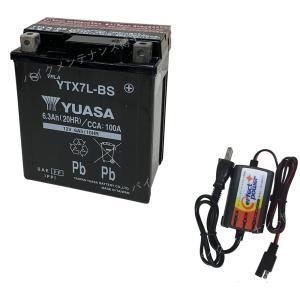 バイクバッテリー充電器セット ◆ PerfectPower充電器 + 台湾ユアサ YTX7L-BS 充電済 互換 DTX7L-BS FTX7L-BS GTX7L-BS 液入充電済 即使用可|baikupatuhakase