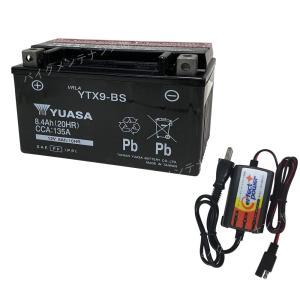 バイクバッテリー充電器セット ◆ PerfectPower充電器 + 台湾ユアサ YTX9-BS 充電済 互換 DTX9-BS FTX9-BS GTX9-BS 初期充電済 即利用可|baikupatuhakase