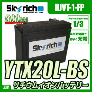 SKYRICH スカイリッチ リチウムイオンバッテリー ハーレー仕様 CCA550以上! 互換 ユアサ YTX20L-BS 65989-90B 65989-97A Harley-Davidson BUELL|baikupatuhakase