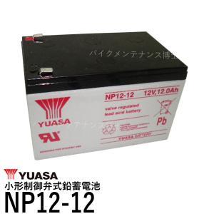 台湾 YUASA ユアサ NP12-12 シールドバッテリー 魚探 電動リール フローター エレキ ローランス エリート4 ◆互換 WP12-12 NPH12-12 RE11-12 PE12V12F2|baikupatuhakase