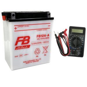 【デジタルテスターセット】 古河電池 フルカワバッテリー FB12A-A 【互換 YUASA ユアサ YB12A-A 12N12A-4A-1 GM12AZ-4A-1】 Z400FX CM250T CB250T XJ400|baikupatuhakase