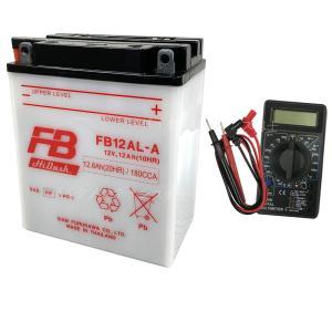 【デジタルテスターセット】 古河電池 フルカワ FB12AL-A 【互換 ユアサ YB12AL-A】 ビラーゴ400 ホンダ除雪機(HS970 SB690 SB655 HS660 HS760 HS870)|baikupatuhakase