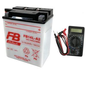 【デジタルテスターセット】 古河電池 フルカワ FB14L-A2 【互換YUASAユアサ YB14L-A2】 FZX CB750  FZR750 CB750Four CB750F FJ1100  XJ750|baikupatuhakase