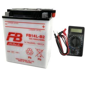 【デジタルテスターセット】 古河電池(FB) フルカワ FB14L-B2 【互換ユアサ YB14L-B2】 LS400,650サベージ除雪機|baikupatuhakase
