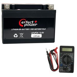 【デジタルテスターセット】 PERFECT POWER LFP14S リチウムイオンバッテリー 【互換 ユアサ YTZ14S FTZ14S DTZ14-BS】|baikupatuhakase