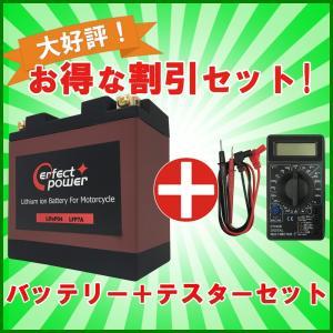 【デジタルテスターセット】 PERFECT POWER LFP7-A リチウムイオンバッテリー【互換 YUASA ユアサ YB7-A-2 YB7-A 12N7-4A GM7Z-4A FB7-A】|baikupatuhakase