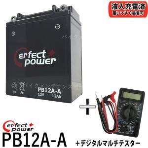 【デジタルテスターセット】 PERFECT POWER PB12A-A MF バイクバッテリー初期充電済 【互換 ユアサ YB12A-A FB12A-A 12N12A-4A-1 YB12A-AK】|baikupatuhakase