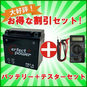 【デジタルテスターセット】 PERFECT POWER PB7-A バイクバッテリー初期充電済 【互換 ユアサ YB7-A 12N7-4A GM7Z-4A FB7-A】|baikupatuhakase