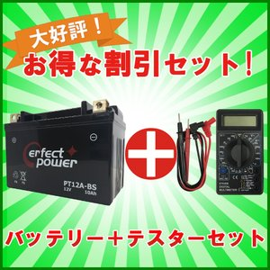 【デジタルテスターセット】 PERFECT POWER PT12A-BS バイクバッテリー充電済  【互換 YT12A-BS DT12A-BS FT12A-BS GT12A-BS】 即使用可能|baikupatuhakase