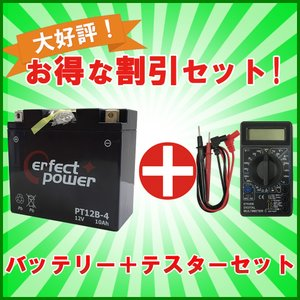 【デジタルテスターセット】 PERFECT POWER PT12B-4 バイクバッテリー充電済 【互換 YT12B-4 YT12B-BS FT12B-4 GT12B-4】 即利用可|baikupatuhakase