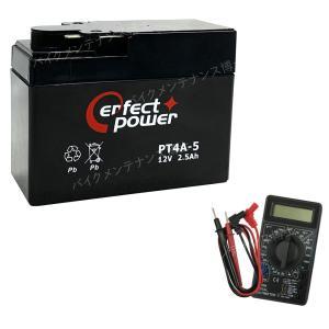 【デジタルテスターセット】 PERFECT POWER PT4A-5 バイクバッテリー充電済 【互換 YTR4A-BS GTR4A-5 FTG4A-BS KTR4A-5】 即利用可|baikupatuhakase