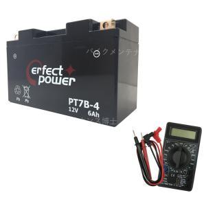 【デジタルテスターセット】 PERFECT POWER PT7B-4 バイクバッテリー充電済 【互換 YT7B-BS GT7B-4 FT7B-4】 即利用可|baikupatuhakase